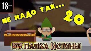 СЕКС? ПОРНО? ПОЧЕМУ ВСЕ ВИДНО? (South Park: Stick of Truth) #20