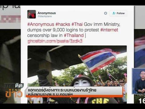 แฮกเกอร์ดังอ้างเจาะระบบหน่วยงานรัฐไทย