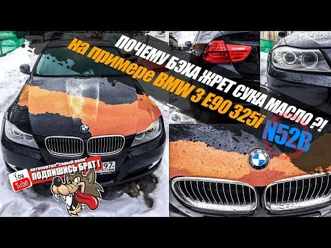 BMW 3 E90 - ПОЧЕМУ БЭХА ЖРЕТ МАСЛО ?!