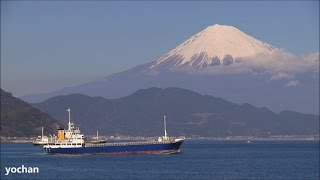 Winter Mount Fuji & General Cargo Ship: ASAHI MARU (IMO: 9128740)  富士山と貨物船「旭丸」