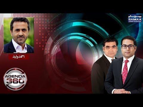 Agenda 360 | SAMAA TV | 18 August 2018