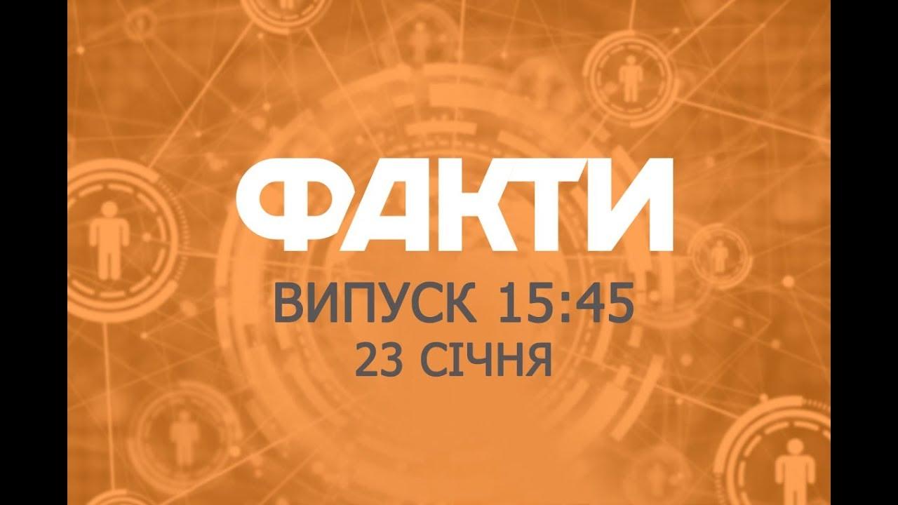 Факты ICTV - Выпуск 15:45 (23.01.2019)   новости украины политика смотреть онлайн