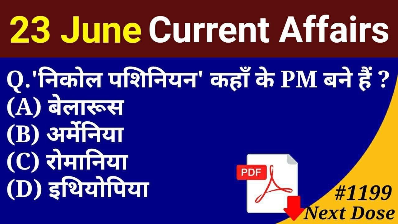 Next Dose 1199 | 23 June 2021 Current Affairs | Daily Current Affairs | Current Affairs In Hindi