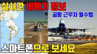 실시간 비행기 3D 영…