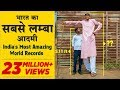 Jhannaat Facts Youtube Channel in भारत के सबसे अद्भुत वर्ल्ड रिकॉर्ड | India's Most Amazing World Records Video on realtimesubscriber.com