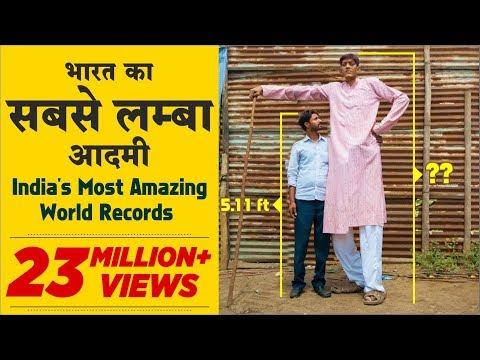 भारत के सबसे अद्भुत वर्ल्ड रिकॉर्ड | India`s Most Amazing World Records