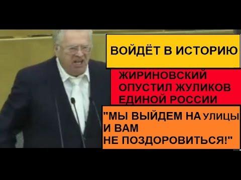 ВЫСТУПЛЕНИЕ Жириновского ВОЙДЁТ