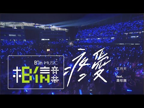 MAYDAY五月天 [ 疼愛 ] feat.蕭敬騰 Official Live Video - YouTube