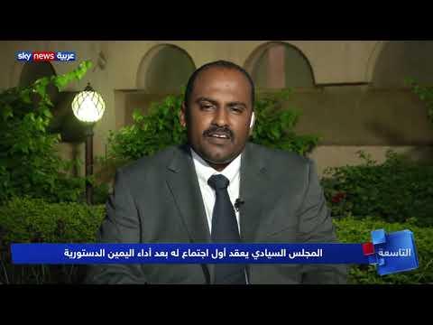 لقاء مع عضو المجلس السيادي في السودان محمد الفكي  - نشر قبل 7 ساعة