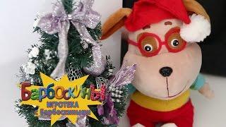 Игротека с Барбоскиными - Подарки на Новый год своими руками. Поделки для детей