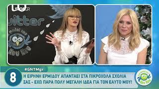 GNTM: Η Ερμίδου «έθαψε» τις συμπαίκτριες της – Απίστευτοι χαρακτηρισμοί