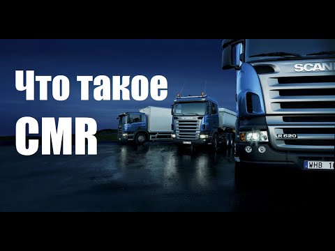 Что такое CMR