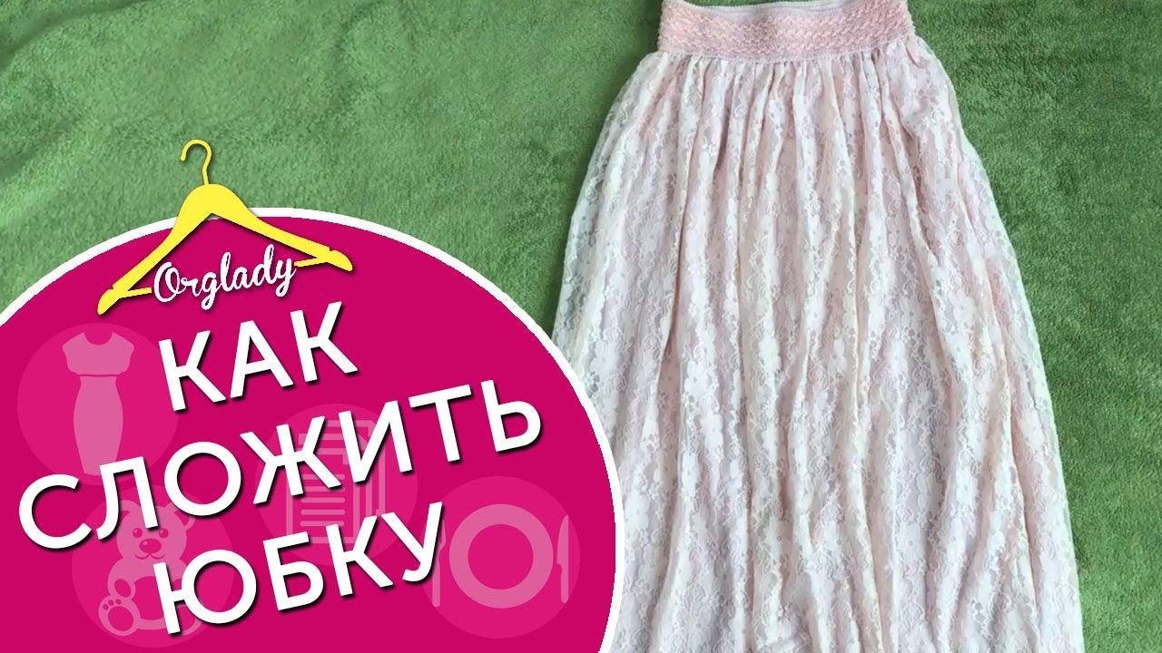 Как компактно сложить юбку