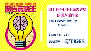 Publication Date: 2019-10-24 | Video Title: Team 311 賽馬會體藝中學
