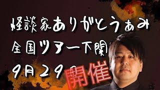 #下関 #怪談#怖い話 下関耳なし芳一怪談夜会 開催日2019.09.29 #渋谷怪談夜会全国ツアー