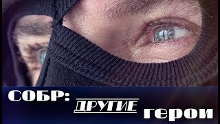 СОБР: другие герои | Короткометражный фильм