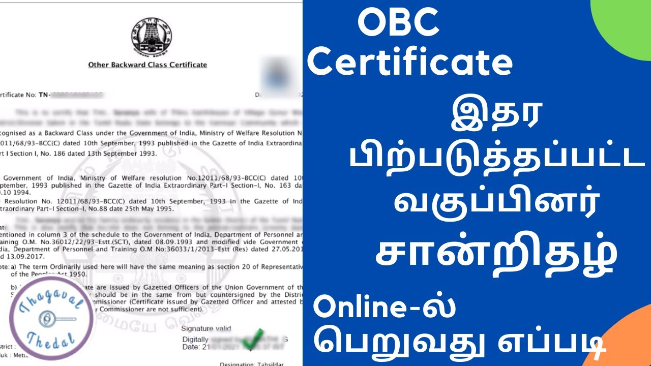 Download How to apply obc certificate online   obc certificate apply online tamil   @Thagaval Thedal