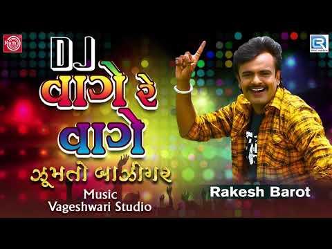 RAKESH BAROT - DJ Vage Re Vage | Gujarati Superhit Song | DJ વાગે રે વાગે | RDC Gujarati Music