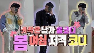 2020 남자 봄패션하울/[키작은남자 코디]/10대20…