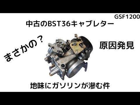 地味にガソリンが滲む件。中古のGSF1200用BST36φ まさかの原因。