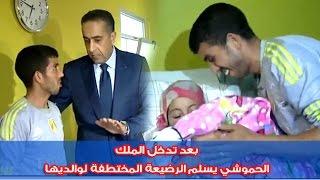 بعد تدخل الملك الحموشي يسلم الرضيعة المختطفة لوالديها ... ومحمد السادس يتكفل بعلاجها
