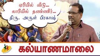 ஏரியில் வீடு....லாரியில் தண்ணீர்.... : Mr. Arul Prakash | Kalyanamalai Episode-838
