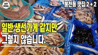해산물 고르면 원하는 안주 만들어주는 신기한 시장 생선…