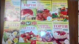 """Журнал """"Найкращі кулінарні рецепти"""". СВЯТКОВІ СТРАВИ."""