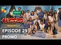 OPPO Presents Suno Chanda Season 2 Episode #29 Promo HUM TV Drama