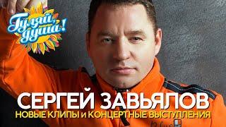 Сергей Завьялов - Новые клипы и концертные выступления