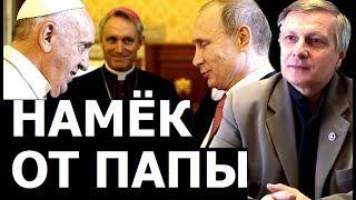 Зачем Путину мандат Ватикана. Валерий Пякин.