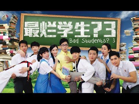 最烂学生?3 Bad Students?3 官方完整版