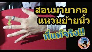 สอนมายากล - แหวนย้ายนิ้ว ที่แท้จริง!! | SALVIA The Magician