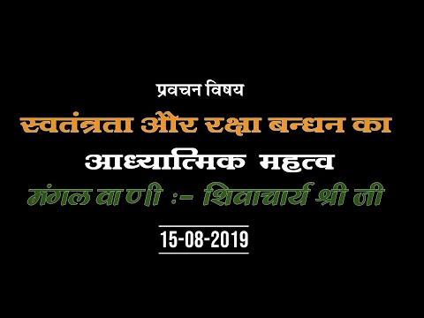 Pune Chaturmas 15- 08-2019  स्वतंत्रता  और रक्षा बंधन का आध्यात्मिक  महत्व
