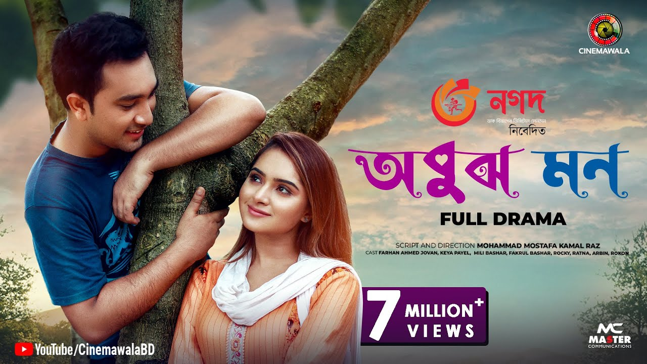EID  EXCLUSIVE : OBUJH MON | অবুঝ মন | Bangla Romantic Natok | Jovan | Payel | Bangladeshi Natok