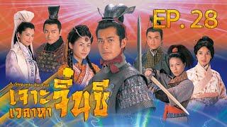 ซีรีส์จีน | เจาะเวลาหาจิ๋นซี (A Step into the Past) [พากย์ไทย] | EP.28 | TVB Thailand | MVHub