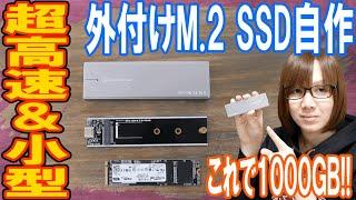 【自作】Win7終了直前!!外付けM.2 SSD自作で超高速データ移行【検証】