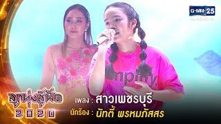 สาวเพชรบุรี - นัทตี้ พรหมภัสสร | ลูกทุ่งสู้ฟัด 2020 | 23 ก.ค. 63