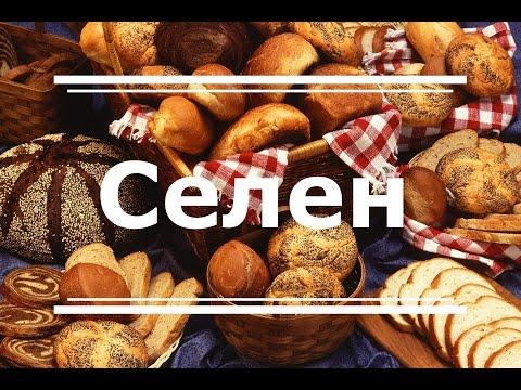 Селен (Se) - польза для здоровья, дефицит и избыток, продукты, богатые селеном