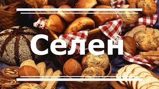 видео В12 в продуктах питания таблица