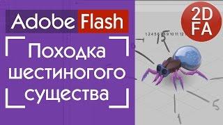 Урок. Походка шестиногого существа   Adobe Flash