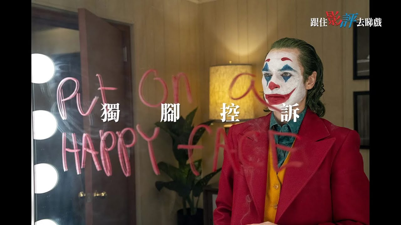 《JOKER小丑》影評Joker Review (跟住影評去睇戲EP33) - YouTube