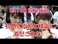 【HKT48】宮脇咲良「指原莉乃と横山由依に初めて激怒された」【さくらたん】
