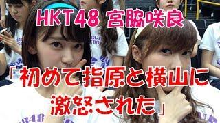 HKT48 ラジオ 宮脇咲良 今夜、咲良の木の下で.