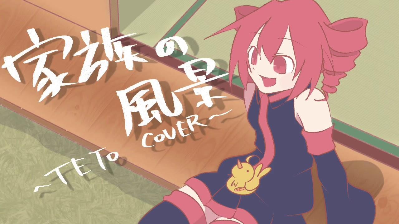 【重音テト】家族の風景【カバー】 / UTAU Kasane Teto Cover
