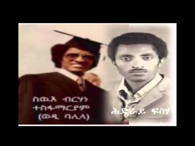 Copy of Hidray and Kiki Berhane share story of martyr Berhane Tesfamariam aka Wedi Balila