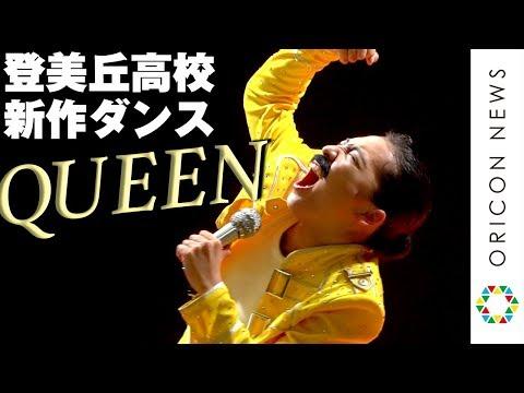 登美丘高校ダンス部、クイーン名曲満載の新作ダンス披露! 総勢30人のフレディ・マーキュリーが圧巻のパフォーマンス 『TOKYO MIDTOWN HIBIYA 1st Anniversary』