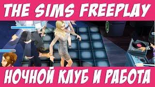 The Sims FreePlay Ночной клуб и работа / Прохождение Симс Фриплей