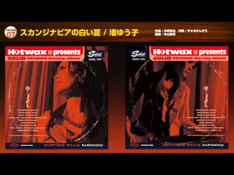 「ソリッドレコード 夢のアルバム+2」クロスフェード平山三紀、奥村チヨ、山本リンダ他