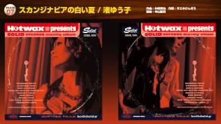 「ソリッドレコード 夢のアルバム+2」 定価\2500+税 歌謡曲界の歌姫たち...